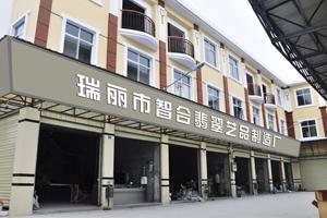 云南智合玉石工艺品厂